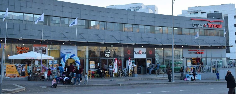 מרכז מסחרי עמית בחריש