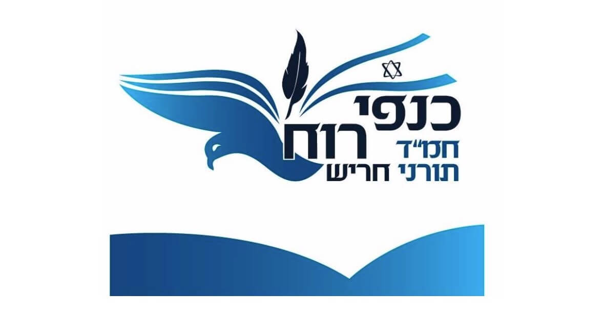 לוגו בית הספר הממלכתי-דתי תורני כנפי רוח בחריש