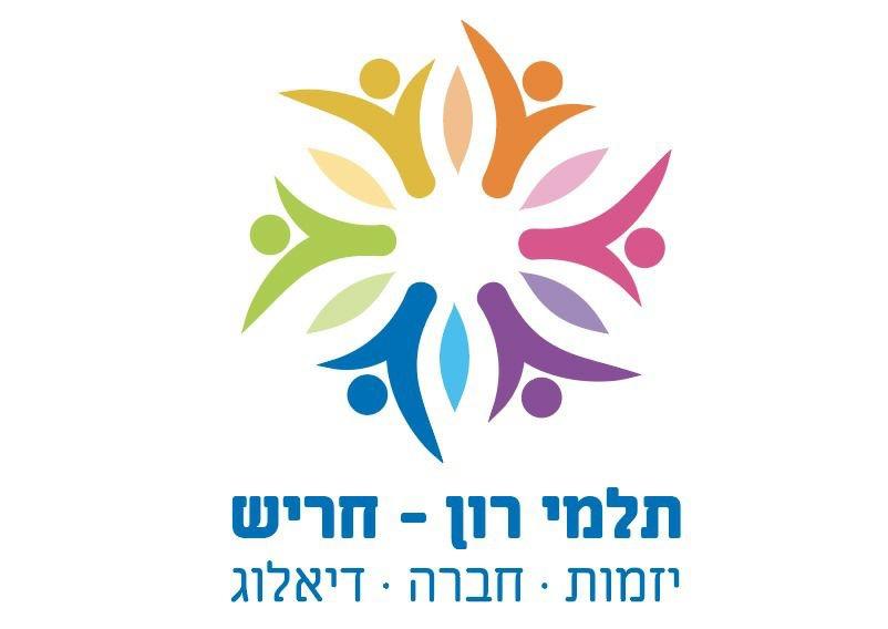 לוגו בית ספר יסודי תלמי רון חריש