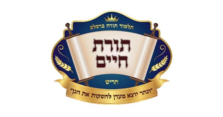 לוגו בית הספר תורת חיים בחריש