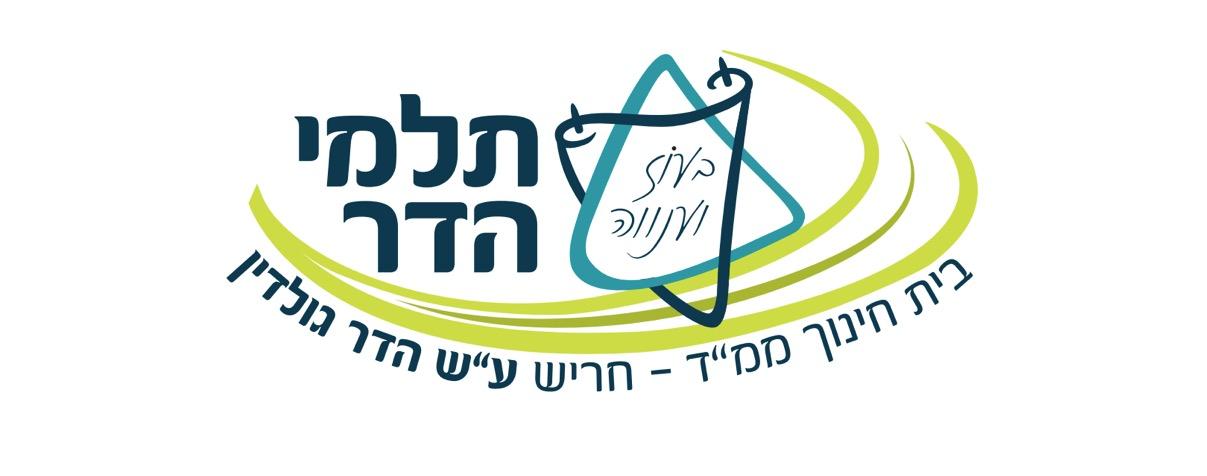 לוגו בית הספר היסודי תלמי הדר בחריש