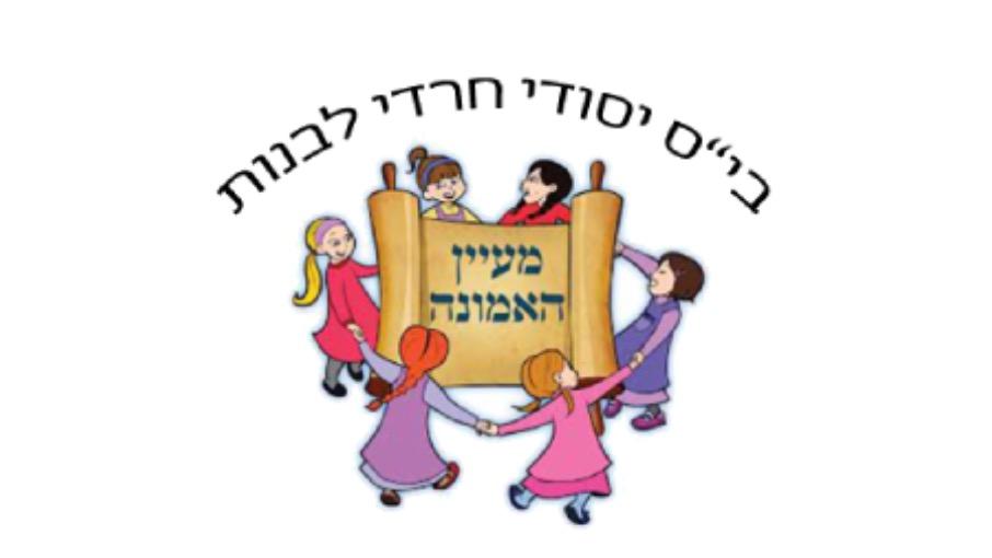 לוגו בית הספר מעיין האמונה בחריש