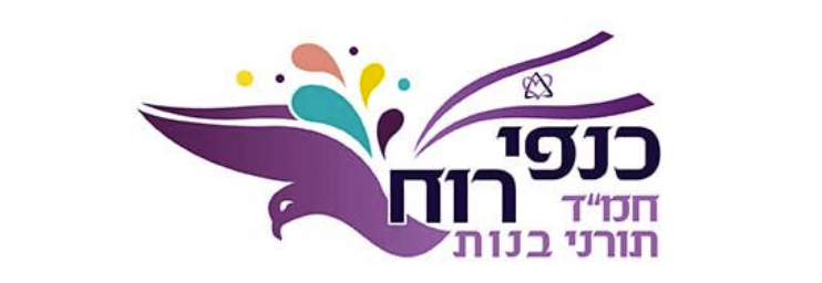 לוגו בית הספר כנפי רוח בנות בחריש